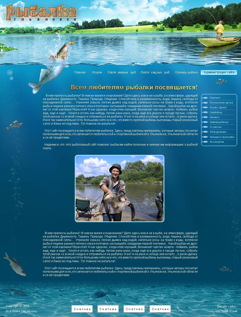 дизайны сайтов о рыбалке